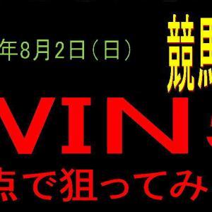 先週4レース的中!?の「WIN5」に挑む!2020年8月2日(日)