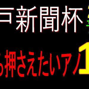 神戸新聞杯2020競馬予想|ふた桁人気になるような馬じゃ~ないと思うんだけど……