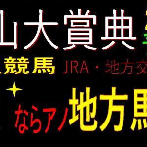 白山大賞典2020(金沢競馬)予想|穴ならアノ地方馬だ!