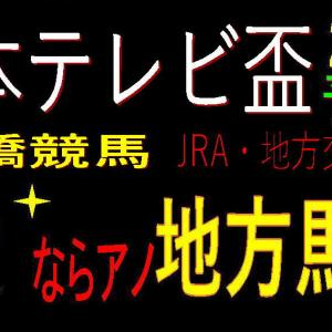 日本テレビ盃2020(船橋競馬)予想|唯一の勝ち馬候補からの馬券