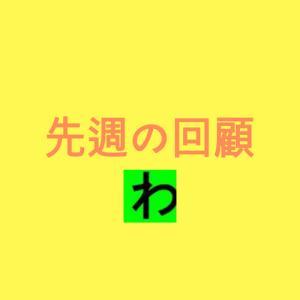 日経新春杯・京成杯・愛知杯2021他の回顧