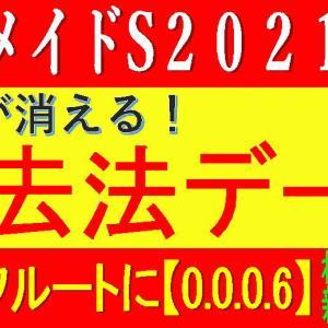 マーメイドステークス2021競馬予想|いざ重賞初制覇へ!