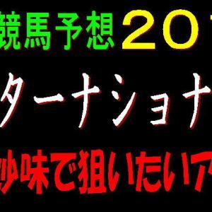 インターナショナルステークス2019【海外競馬予想】|配当妙味から狙いたいアノ馬!