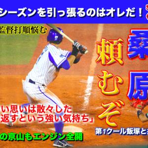 DeNA桑原、飯塚がキャンプ第1クールMVP!開幕ローテ入りに食い込む若手投手は誰だ?!