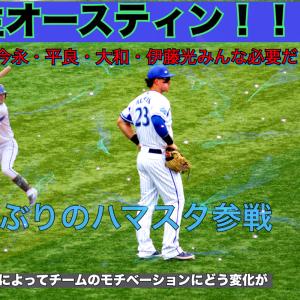 【祝2000試合出場】オースティン・ロペスと主役が戻って来て打線にまた厚みが増す 投手陣さえ安定してくれれば。。。