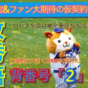 DeNAベイスターズ ドラフト2位「牧秀悟」はロペスから受け継ぐ背番号「2」へ