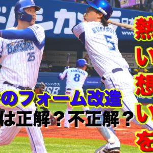 梶谷隆幸は痛みを堪え勝負のシーズンに挑む 倉本コミュニティー入居者募集
