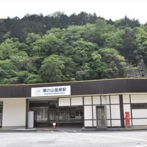 湯の山温泉駅 (No 2367)