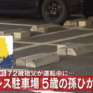 【広島】ファミレス駐車場で祖父(72)の車にひかれ、女児(5)死亡…バックで駐車、車止めを乗り越え別の車との間に挟まれる ★2