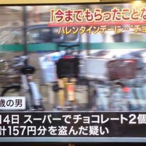 【悲報】31円のチョコレートを買えなかった無職(52)、逆ギレして店員を殴り逮捕される