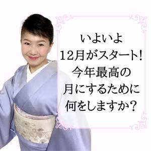【★ゼロからはじめる集客】12月を今年最高の月にしよう!