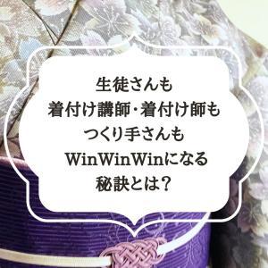 生徒さんも着付け講師・着付け師もつくり手(生産者)さんも WinWinWinになる秘訣とは?