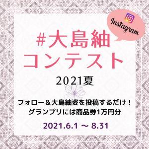 【応募してみてね♪】Instagramで大島紬コンテスト開催中♪