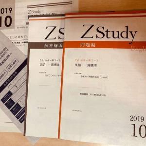 【Z会レビュー】中高一貫コースの英語をやってみた。偏差値37がどうなったか?