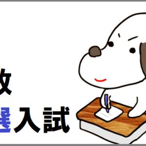 世田谷学園-算数特選入試-