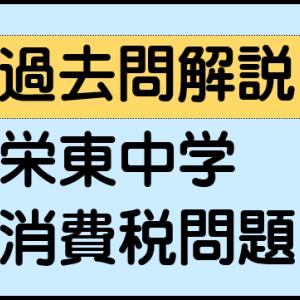 消費税問題(栄東中学 東大Ⅰ・2020年)