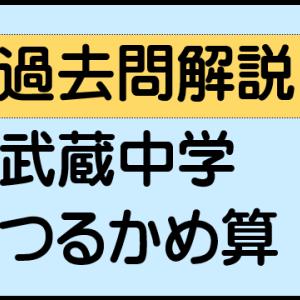 つるかめ算(武蔵中学 2020年)