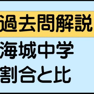 割合と比(海城中学 2015年)