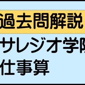 仕事算(サレジオ学院中学 2017年)