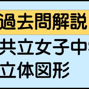 立体図形/回転体(共立女子中学 2014年)