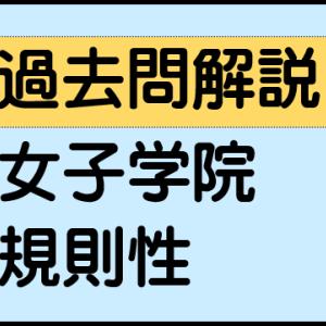 規則性/空きビン問題(女子学院中学 2018年)
