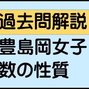 数の性質 / 商と余り(豊島岡女子学園中学 2019年)