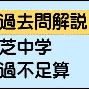 過不足算(芝中学 2019年)