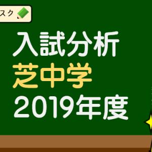 芝中学の算数分析と対策(2019年第1回)