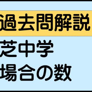 場合の数/色ぬり問題(芝中学 2017年)