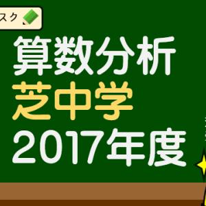 芝中学/算数分析と対策(2017年第1回)
