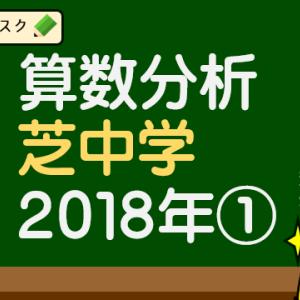 芝中学/算数分析と対策(2018年第1回)