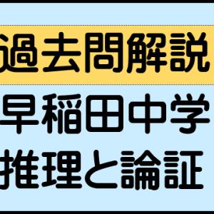 推理と論証(早稲田中学 2018年)