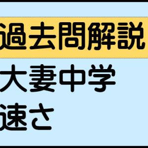 速さ(大妻中学 2019年)