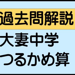 つるかめ算(大妻中学 2018年)