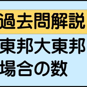 場合の数/道順問題(東邦大学付属東邦中学 2015年)