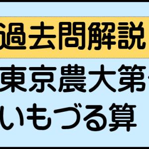 いもづる算・不定方程式(東京農業大学第一高等学校中等部 2020年)