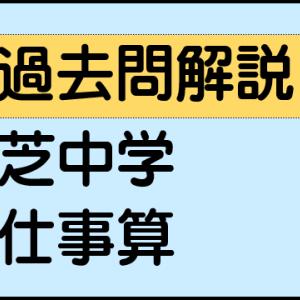 仕事算(芝中学 2020年)