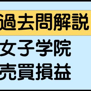 売買損益算(女子学院中学 2017年)
