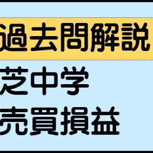 売買損益算(芝中学 2020年)