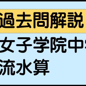 流水算(女子学院中学 2018年)