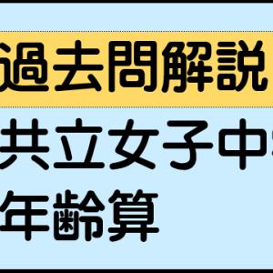 年齢算(共立女子中学 2015年)