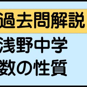 数の性質/約数の個数(浅野中学 2015年)