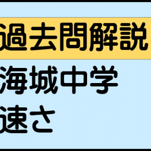 速さ(海城中学 2021年)