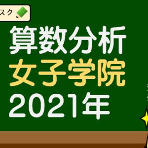 女子学院中学の算数分析と対策(2021年)