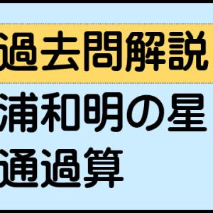 通過算(浦和明の星女子中学 2021年)