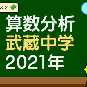 武蔵中学の算数分析と対策(2021年)