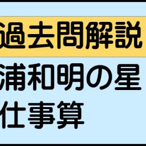 仕事算(浦和明の星女子中学 2021年)
