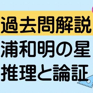 推理と論証(浦和明の星女子中学 2014年)