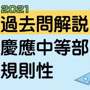 規則性/コラッツ予想(慶應義塾中等部 2021年)
