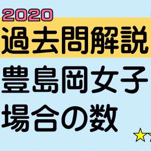 場合の数(豊島岡女子学園中学 2020年)